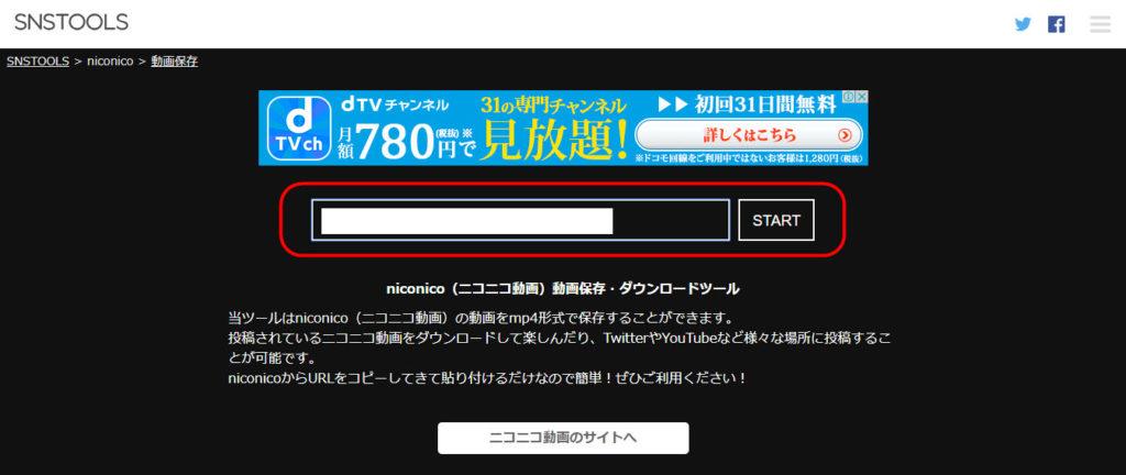 niconico動画 ニコニコ動画 動画保存 snstools