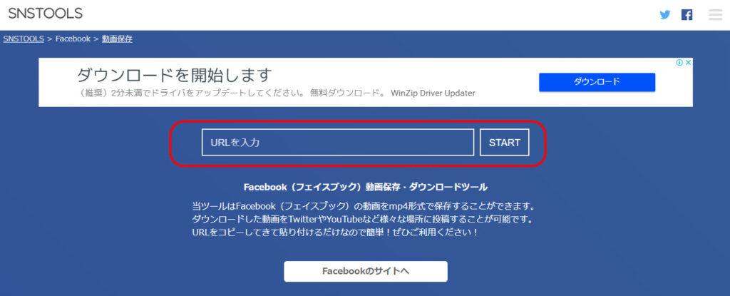 snstools Facebook フェイスブック 動画保存