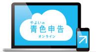 やよいの青色申告 オンライン logo ロゴ フリノベ