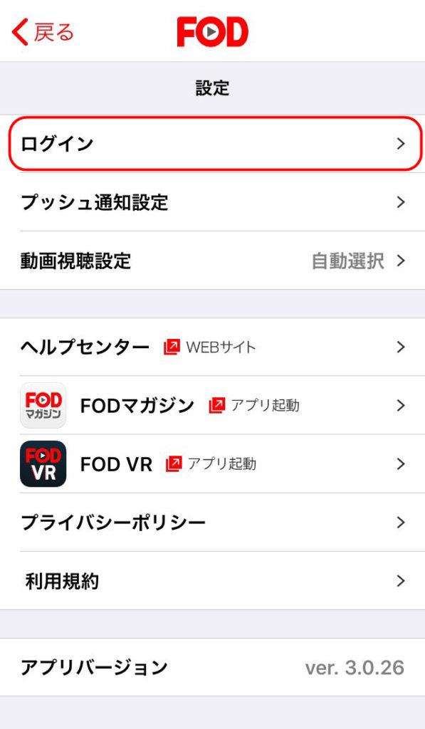 アプリ FODプレミアム FOD フジテレビオンデマンド 見逃し無料 会員番号 ログイン方法 パスワード