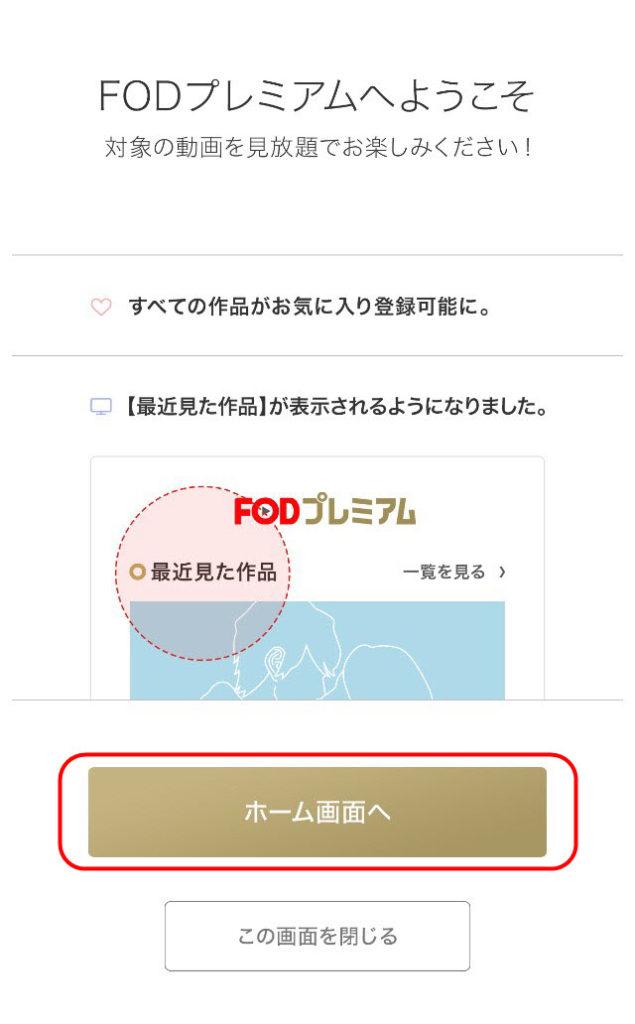 アプリ FODプレミアム FOD フジテレビオンデマンド 見逃し無料 会員番号 確認方法