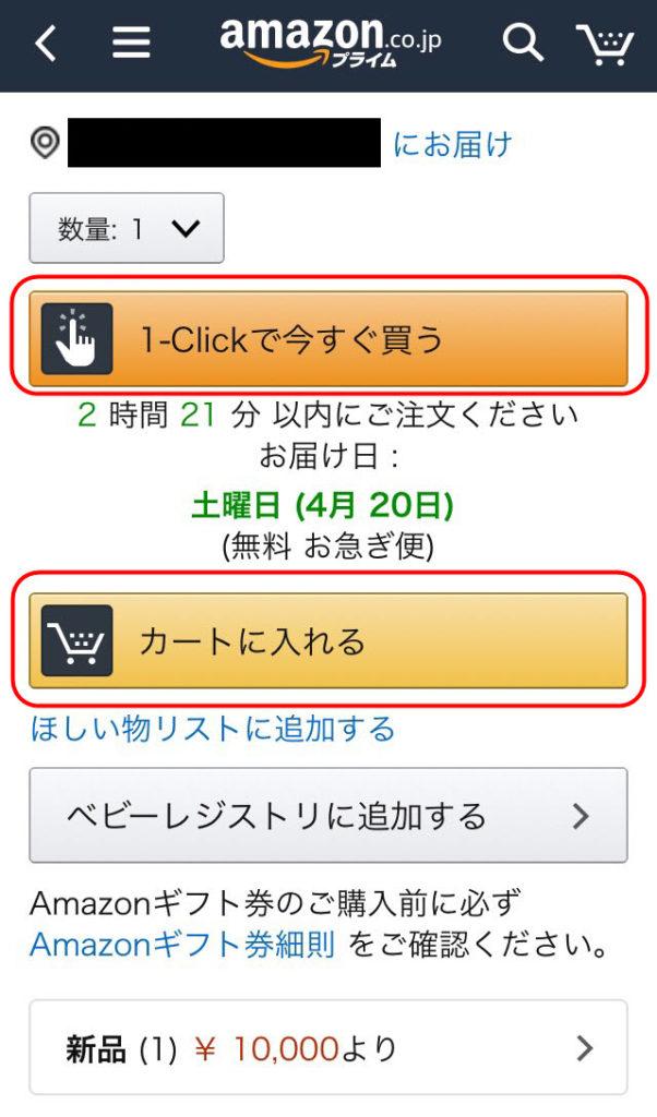 アマギフ amazonギフト券 アプリ ギフト券番号 登録 入力方法
