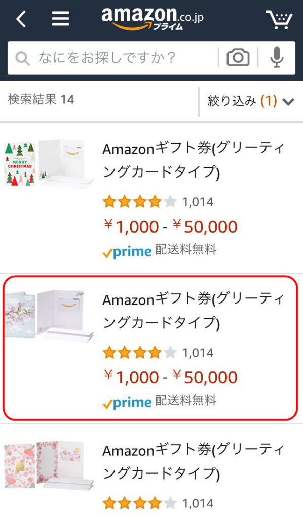 アマギフ amazonギフト券 アプリ ショッピング amazon