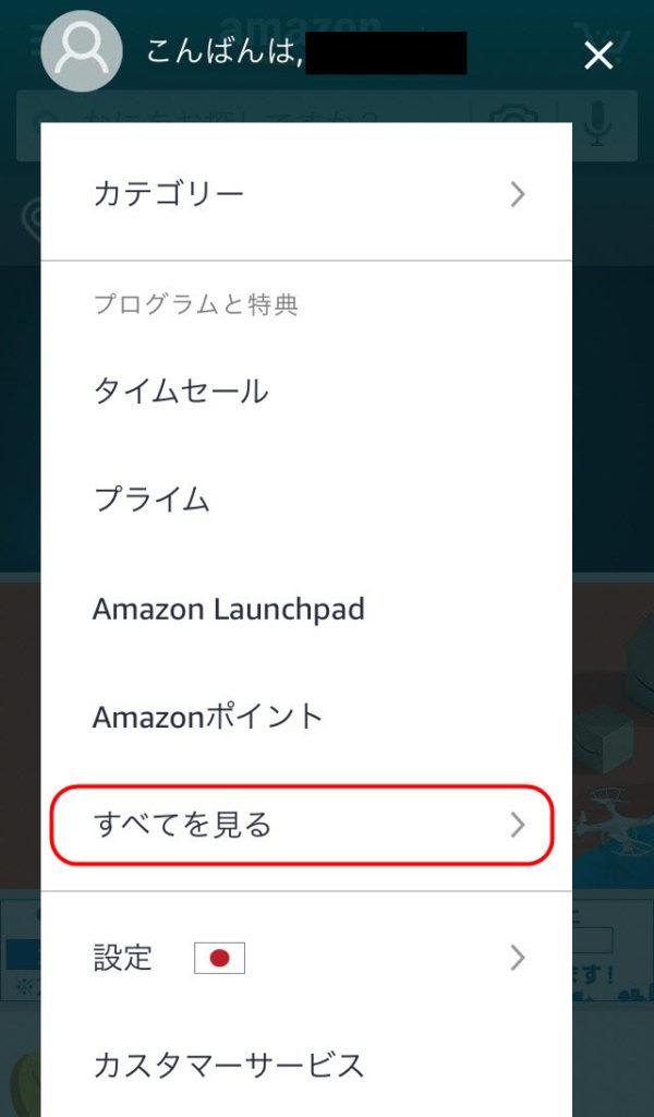 アマギフ amazonギフト券 アプリ