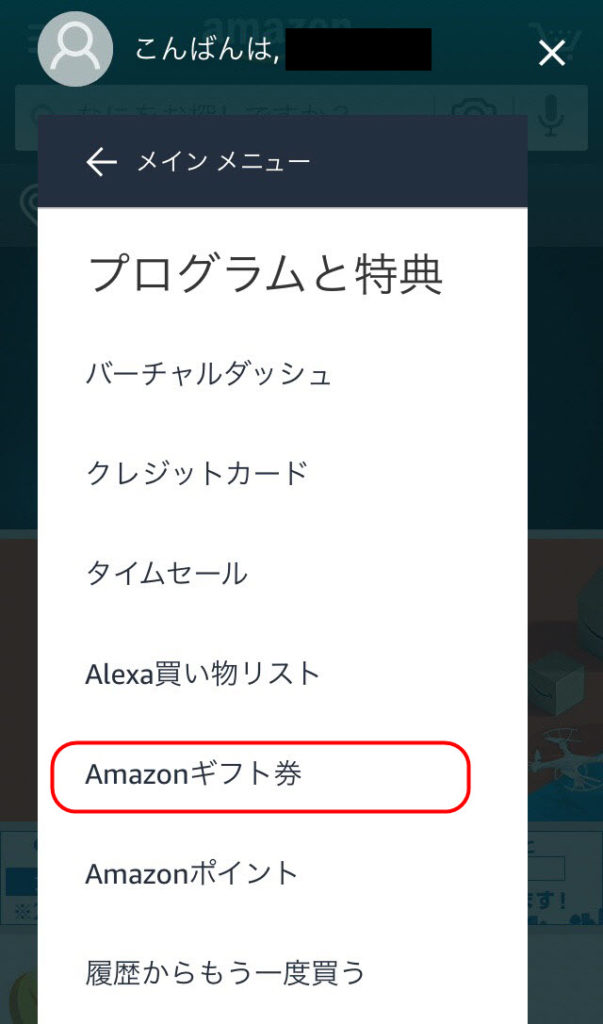 アマギフ amazonギフト券 アプリ amazon