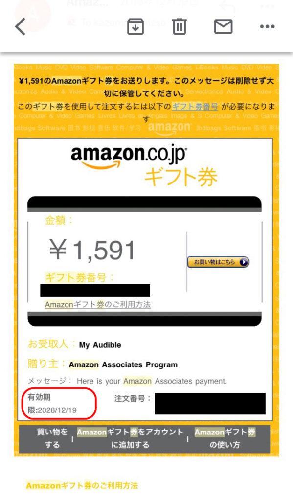 アマギフ amazonギフト券 ギフト券番号 コンビニ カードタイプ ファミマ ローソン セブンイレブン