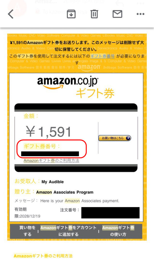 アマギフ amazonギフト券 ギフト券番号 コンビニ カードタイプ ファミマ ローソン セブンイレブン lawson