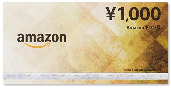 アマギフ amazonギフト券 商品券タイプ 1000円