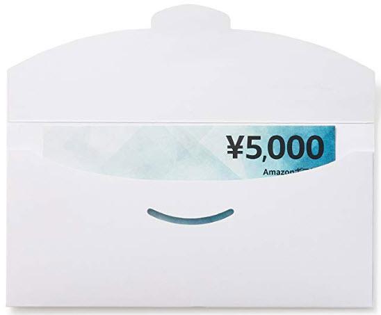 アマギフ amazonギフト券 商品券タイプ 5000円 封筒