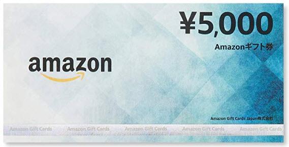アマギフ amazonギフト券 商品券タイプ 5000円