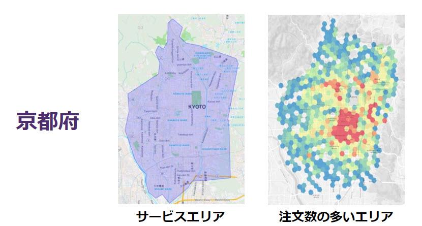 ウーバーイーツ uber eats サービスエリア 京都