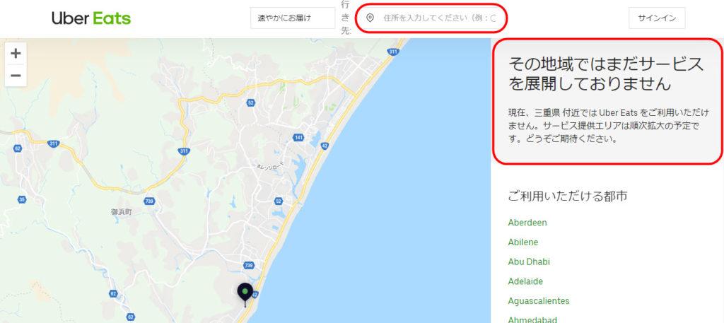 ウーバーイーツ uber eats サービスエリア 地域 確認する方法