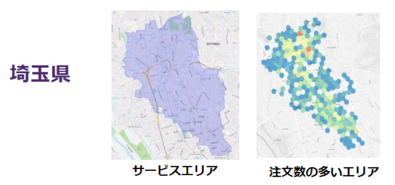 ウーバーイーツ uber eats サービスエリア 埼玉