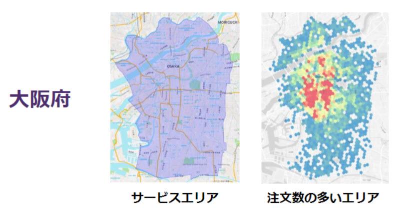 ウーバーイーツ uber eats サービスエリア 大阪