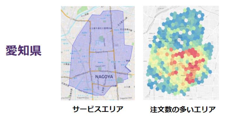 ウーバーイーツ uber eats サービスエリア 愛知 名古屋