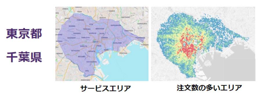 ウーバーイーツ uber eats サービスエリア 東京 千葉
