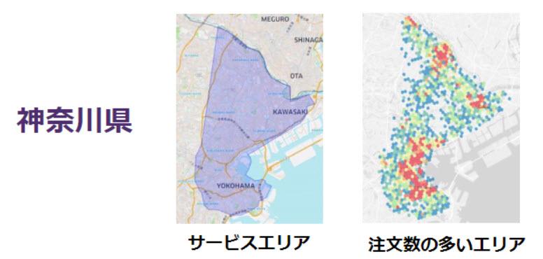 ウーバーイーツ uber eats サービスエリア 神奈川