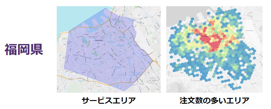 ウーバーイーツ uber eats サービスエリア 福岡