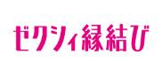 ゼクシィ縁結び logo ロゴ フリノベ