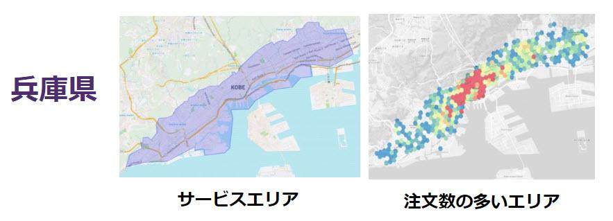 uber Eats ウーバーイーツ サービスエリア 地域 兵庫 神戸