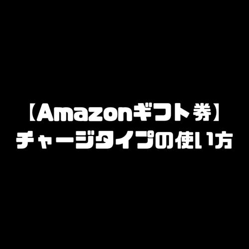 Amazonギフト券 アマギフ チャージタイプ 購入方法 使い方 買い方