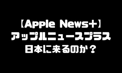 アップルニュースプラスは日本に来るのか|Apple News+とは?