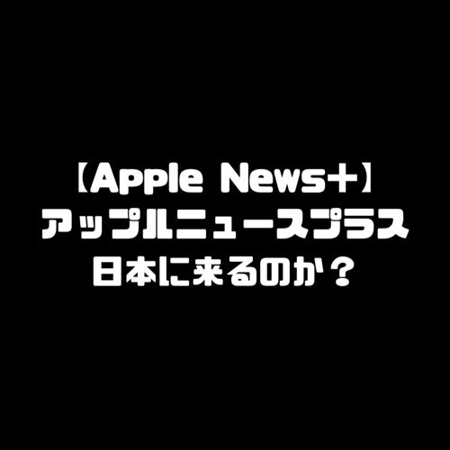 Apple News+ アップルニュースプラス 日本