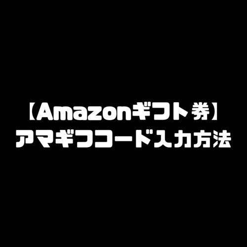 アマギフ Amazonギフト券 コード入力方法