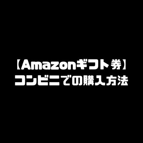 アマギフ Amazonギフト券 コンビニ 購入方法
