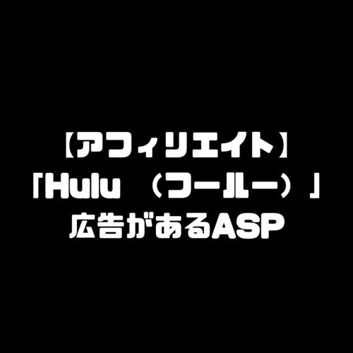 Hulu フールー アフィリエイト ASP