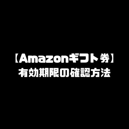 Amazonギフト券 アマギフ 有効期限 確認方法