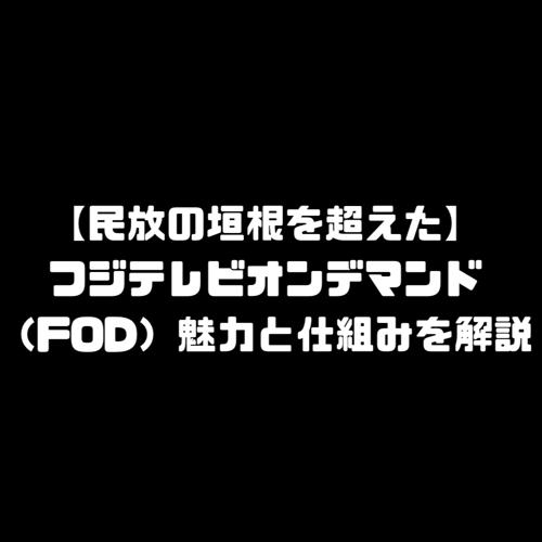 フジテレビオンデマンド FOD