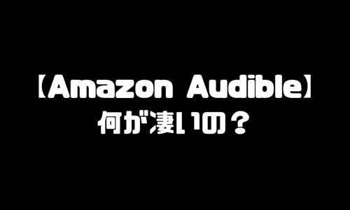 【アマゾン】Amazonオーディオブック|Audible(オーディブル)