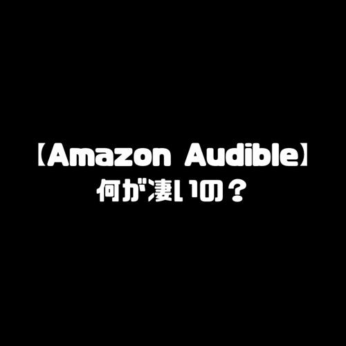 アマゾン Amazon オーディオブック Audible オーディブル