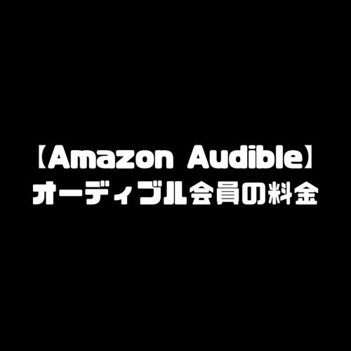 Amazon アマゾン Audible オーディブル 料金 Audible会員