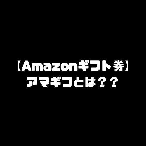 アマギフとは Amazonギフト券とは