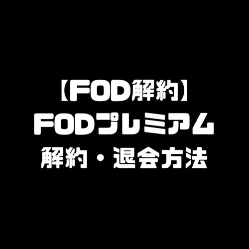 FODプレミアム 解約方法 退会方法