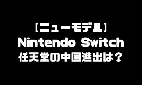 【2019】ニンテンドースイッチ|ニューモデル【新型Switch VS アップルアーケード】