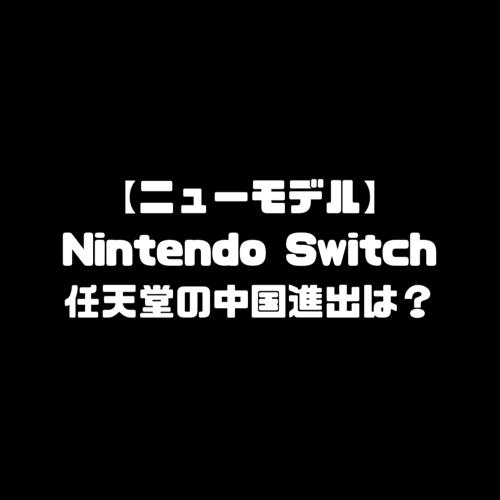 ニューモデル スイッチ switch 任天堂 nintendo ニンテンドースイッチ