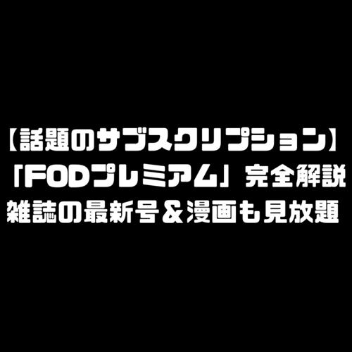 FODプレミアム fod premium