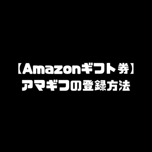 Amazonギフト券 アマギフ 登録方法