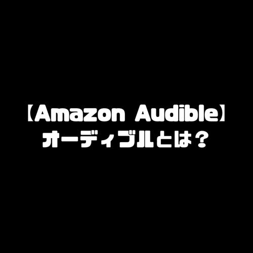 アマゾン Amazon Audibleとは オーディブルとは