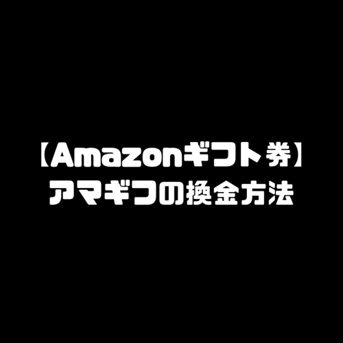 アマギフ Amazonギフト券 換金方法 換金率