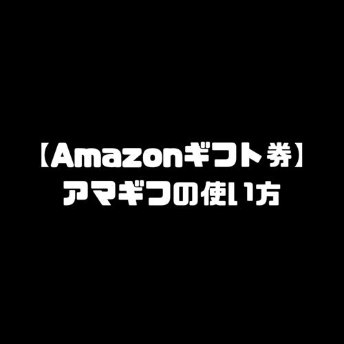 Amazonギフト券 使い方 購入方法 アマギフ
