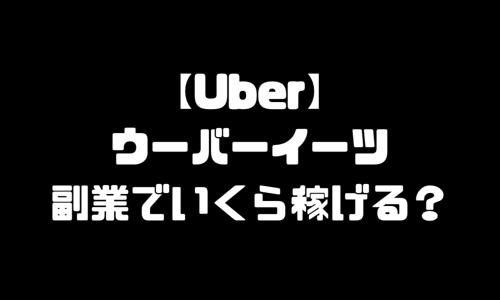 ウーバーイーツ登録|UberEats配達員・注文方法・商品頼み方・地域範囲・配達時間帯