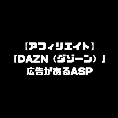 DAZN ダゾーン アフィリエイト ASP affiliate