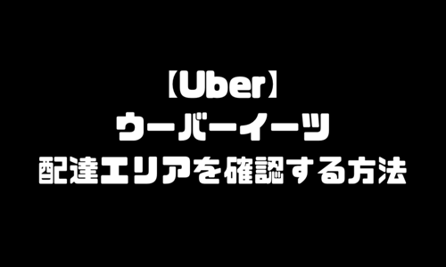 ウーバーイーツ エリア対応地域|UberEats配達範囲・サービスエリア外
