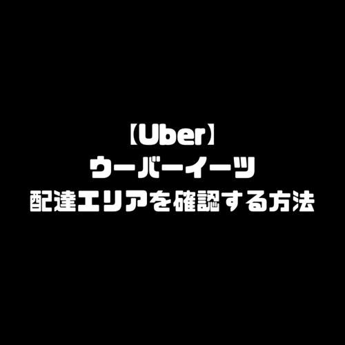 Uber Eats ウーバーイーツ 配達エリア サービスエリア 地域