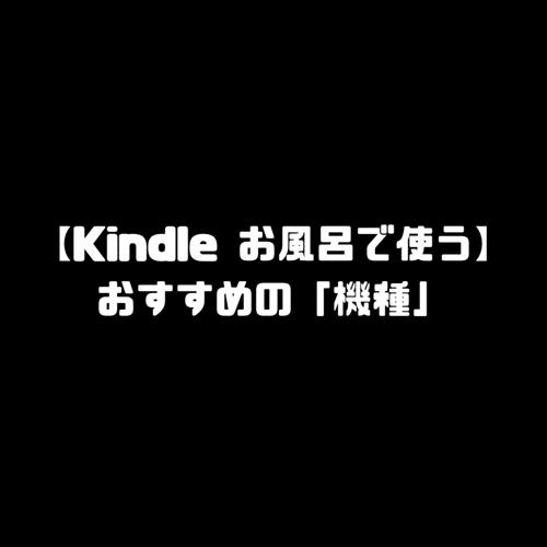 Amazon アマゾン Kindle キンドル お風呂 防水 おすすめ 機種 端末