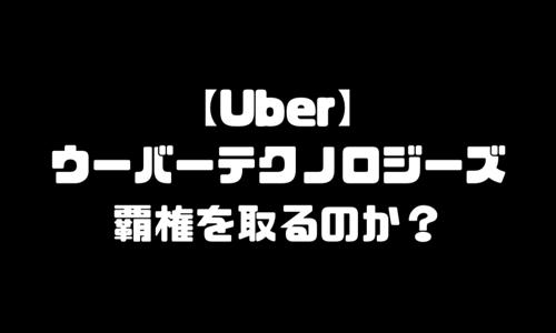 Uber Eats(ウーバーイーツ)でUber(ウーバー)が支払うインセンティブ報酬はどうなる?
